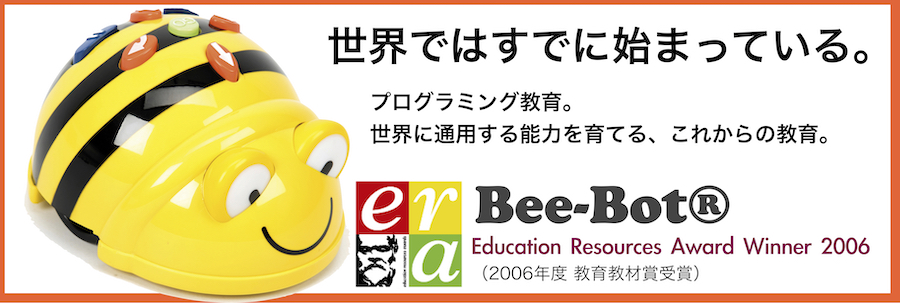Bee-Bot プログラミング教育 ロボット